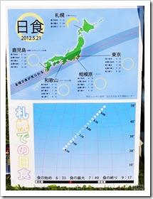 2012/05/21 部分日食@札幌