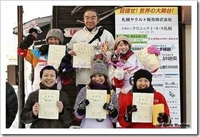 第14回全日本ジャーナリスト・リュージュ札幌大会