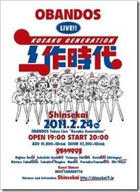 『工作時代』OBANDOS東京公演