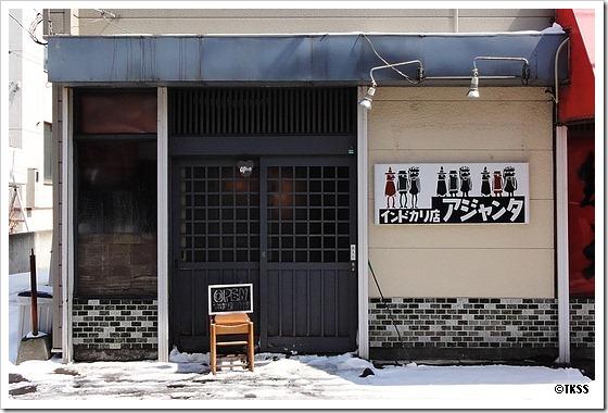アジャンタ インドカリ店(川沿)