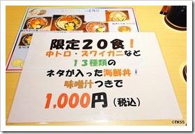 江戸前がってん寿司