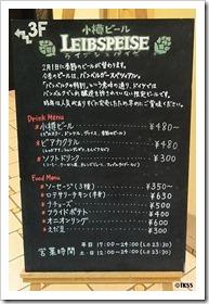 小樽ビール倶楽部@Leibspeise(ライブシュパイゼ)
