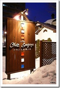 Chez Sugaya(シェ・スガヤ)