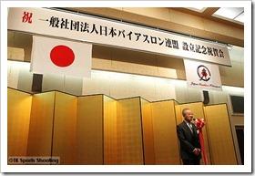 一般社団法人日本バイアスロン連盟設立記念祝賀会
