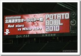 POTATO BOWL 2010 北海道学生オールスター戦