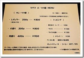 マグマのつけ麺MENU