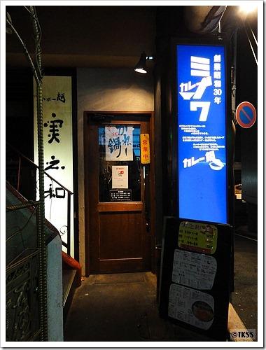かれー麺 実之和(ミノワ) 六本木