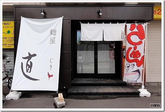 麺屋 直(じき)