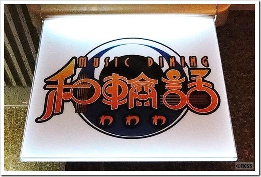 MusicDining和輪話(わわわ)