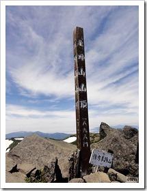羊蹄山(1898m)登山 (京極コース)
