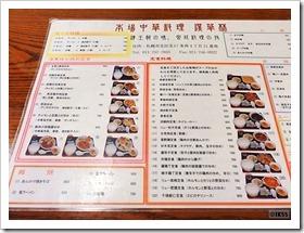 中華料理 漢華林