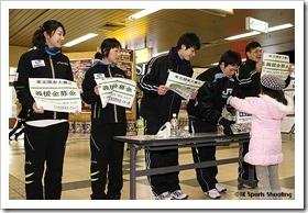 JR北海道野球部、スキー部 義援金募金活動