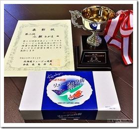 第15回全日本ジャーナリスト・リュージュ札幌大会