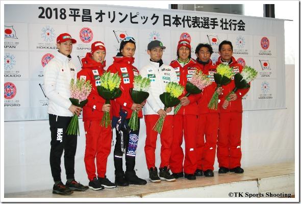2018平昌オリンピック日本代表選手壮行会