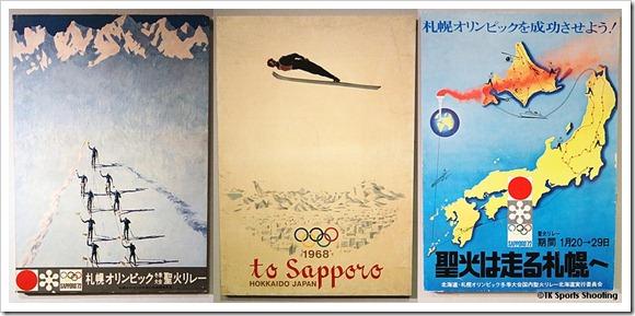 札幌オリンピックメモリアルフェスタ