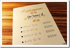 小樽ビールのLeibspeise(ライブシュパイゼ)