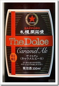The Dolce Caramel Ale (ザ・ドルチェ・キャラメルエール)
