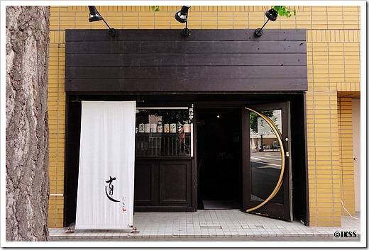 近江軍鶏と和食の店 直(じき)