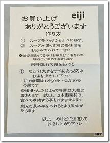 men-eiji HIRAGISHI BASE 年越しお持ち帰りラーメン