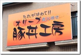 オリーブ豚丼工房