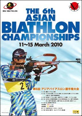 第6回アジアバイアスロン選手権大会ポスター