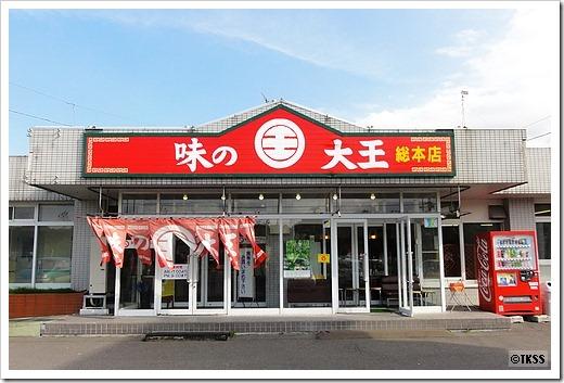 苫小牧 味の大王総本店