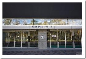 帯広の森屋内スピードスケート場(明治北海道十勝オーバル)