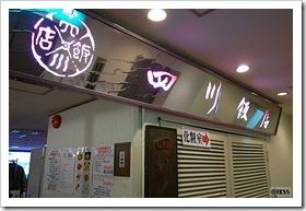 六本木 四川飯店
