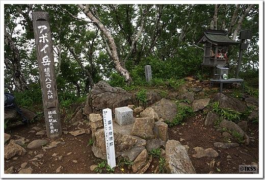 アポイ岳(標高810.6M)山頂