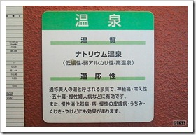 コナミスポーツ小樽 露天風呂
