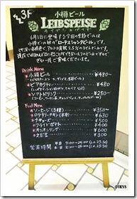 小樽ビール LEIBSPEISE(ライブシュパイゼ)