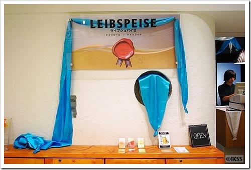 LEIBSPEISE(ライブシュパイゼ)