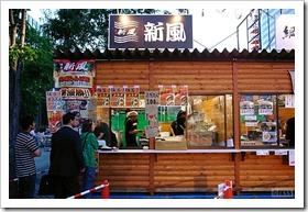 博多 新風 さっぽろ大つけ麺博