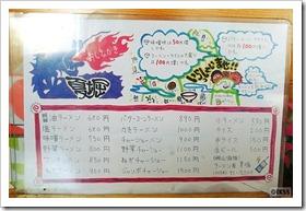 ラーメン屋夏堀メニュー