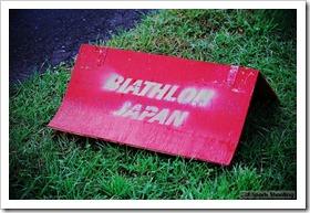 第22回サマーバイアスロン日本選手権大会 2日目