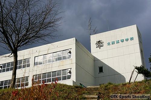 小樽北照高校