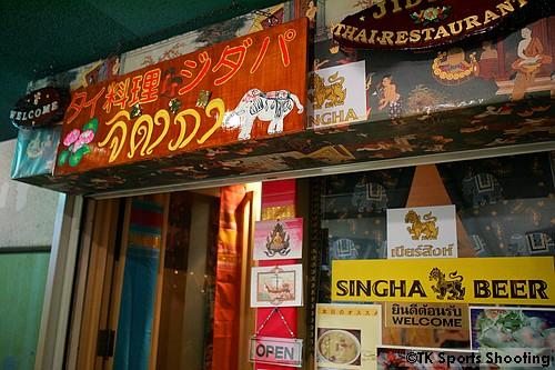 タイ料理 ジダパ