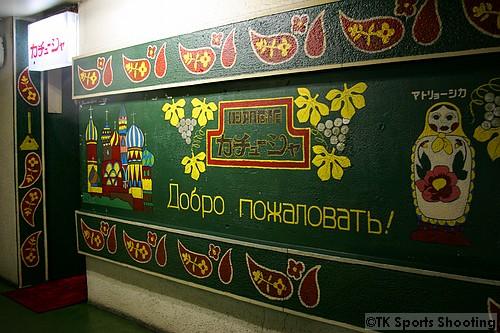 ロシア風居酒屋バール・カチューシャ