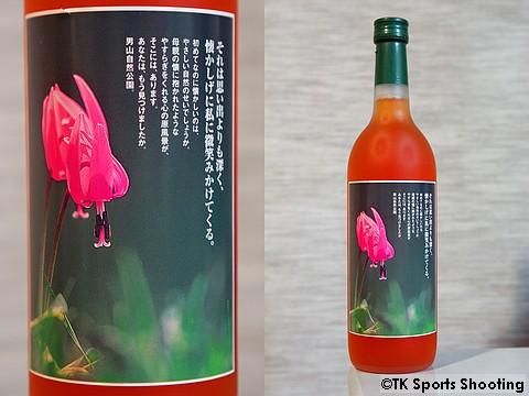 男山 赤い酒