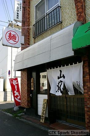 山嵐(ラーメン)