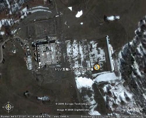 トリノオリンピックバイアスロン射場 Google Earth衛星写真