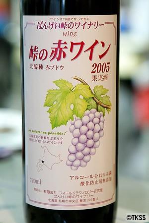 峠の赤ワイン 2005 北醇種ワイン