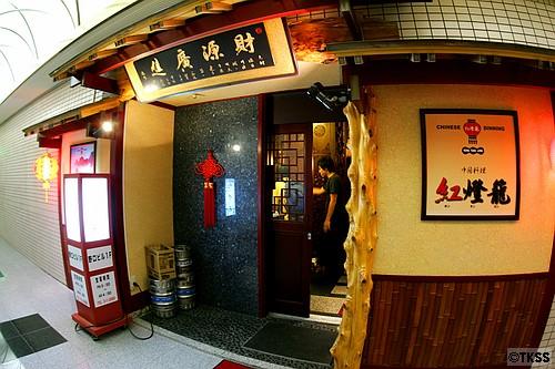 中国料理 紅燈籠 本店