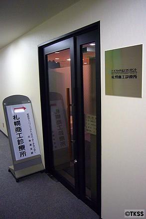 札幌商工診療所