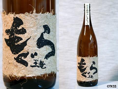 芋焼酎 もぐら(土竜)