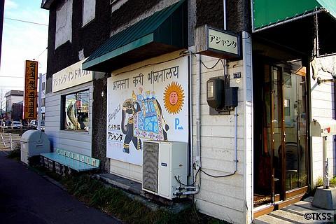 アジャンタ インドカリ店