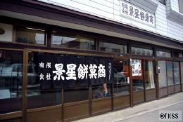 景星餅菓商