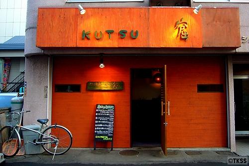 無国籍創作料理 窟(KUTSU)