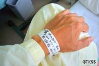 手首の患者識別バンド