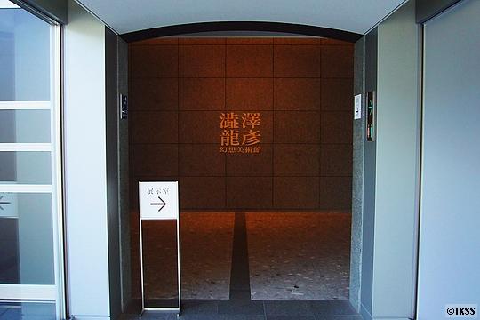 澁澤龍彦 幻想美術館展